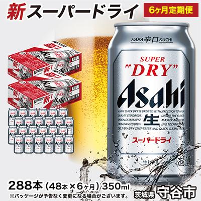 【ふるさと納税】アサヒ スーパードライ定期便 6ヶ月【2ケース】 【定期便・お酒・ビール・スーパードライ・ケース・6ヶ月・6回】