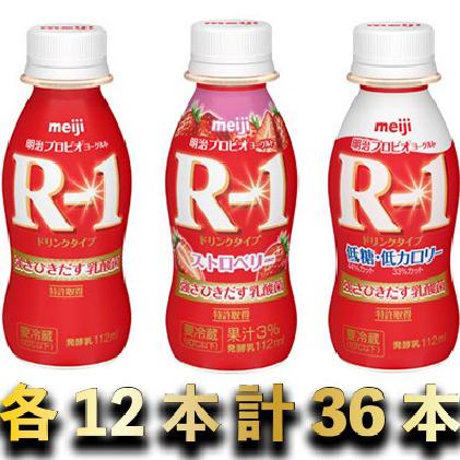 【ふるさと納税】明治R1ドリンク12本·R1ストロベリー12本·R1低糖低カロリー12本  【乳製品·ヨーグルト·明治R1ドリンク】