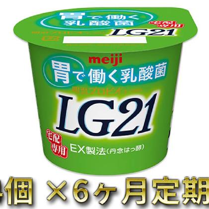 茨城県守谷市 ふるさと納税 LG21ヨーグルト 24個 6ヶ月 ラッピング無料 乳製品 6回 人気 ヨーグルト 定期便