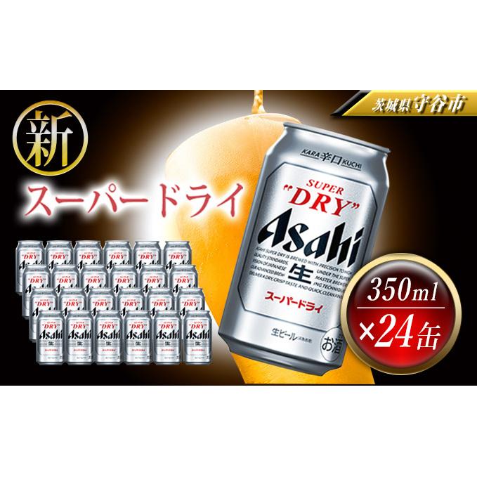 【ふるさと納税】アサヒスーパードライ 350ml缶 24本入 1ケース 【お酒·ビール·アサヒスーパドライ】