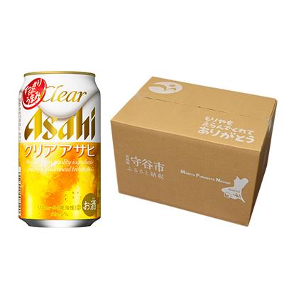 【ふるさと納税】クリアアサヒ 350ml缶 24本入 2ケース 【お酒·ビール·クリアアサヒ】