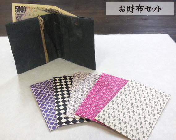 【ふるさと納税】No.134 お財布セット