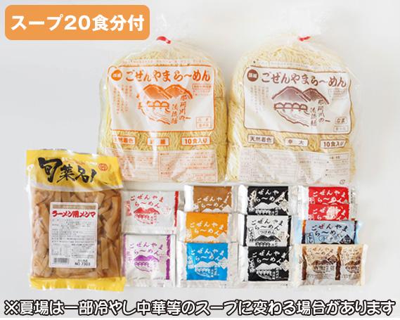【ふるさと納税】No.140 ごぜんやまらーめんセットB / ラーメン 生麺 醤油 味噌 とんこつ 坦々麺 名物