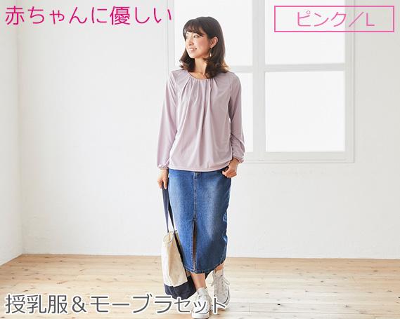 【ふるさと納税】No.221 赤ちゃんに優しい秋から春まできれいめ授乳服セット(ピンク/L)