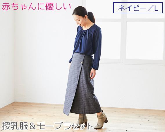【ふるさと納税】No.223 赤ちゃんに優しい秋から春まできれいめ授乳服セット(ネイビー/L)