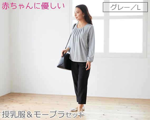 【ふるさと納税】No.225 赤ちゃんに優しい秋から春まできれいめ授乳服セット(グレー/L)