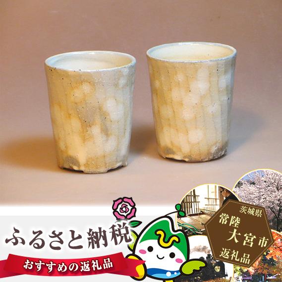 【ふるさと納税】No.021 御前山焼 粉引き湯呑み