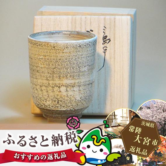 【ふるさと納税】No.023 御前山焼  花三島湯呑み(桐箱つき)