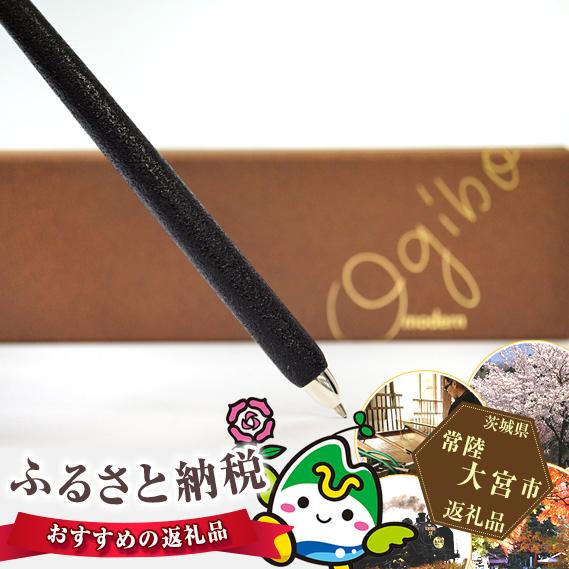 【ふるさと納税】No.078 本乾漆粉 奥久慈漆塗りボールペン