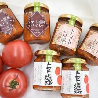 【ふるさと納税】トマト塩糀・スパイシー・トマト甘糀(各小2本セット)