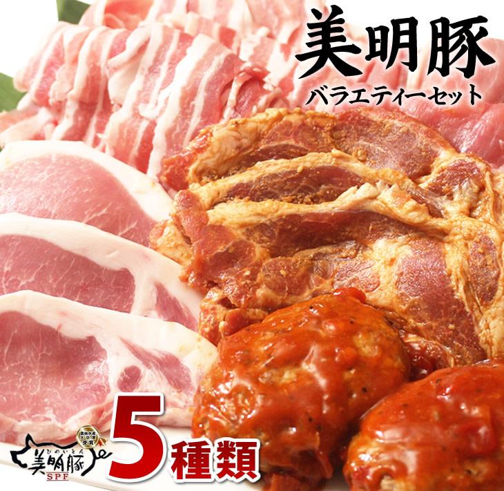 【ふるさと納税】☆美明豚 バラエティーセット