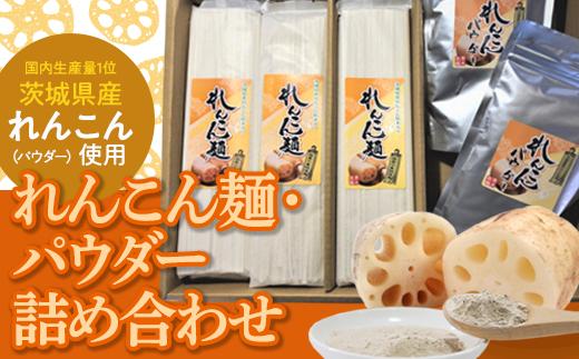 【ふるさと納税】れんこん麺・パウダー詰め合わせ