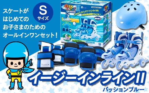 ふるさと納税 おもちゃ スケート インラインスケート イージーインラインII 日本最大級の品揃え Sサイズパッションブルー 遊具 幼稚園 人気ブランド多数対象 お祝い 男の子 低学年 小学生 誕生日 プレゼント 子供