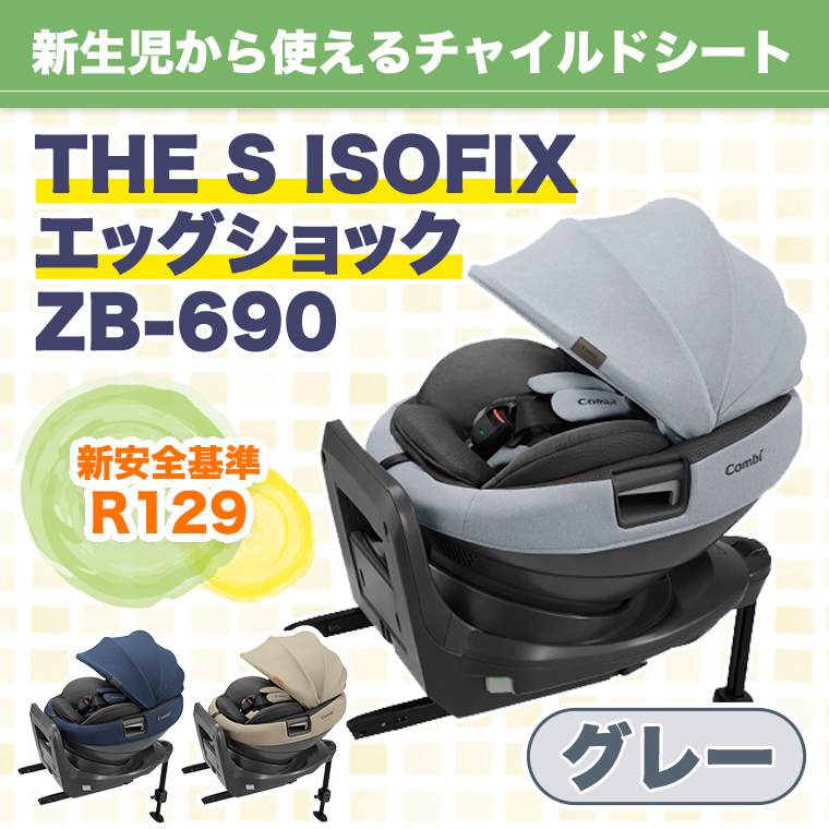 ふるさと納税 チャイルドシート コンビ THES ISOFIX エッグショック ZB-690 グレー 新生児 1歳 チャイルド 暑さ対策 回転式 3歳 0歳 全品最安値に挑戦 2歳 早割クーポン ベビー