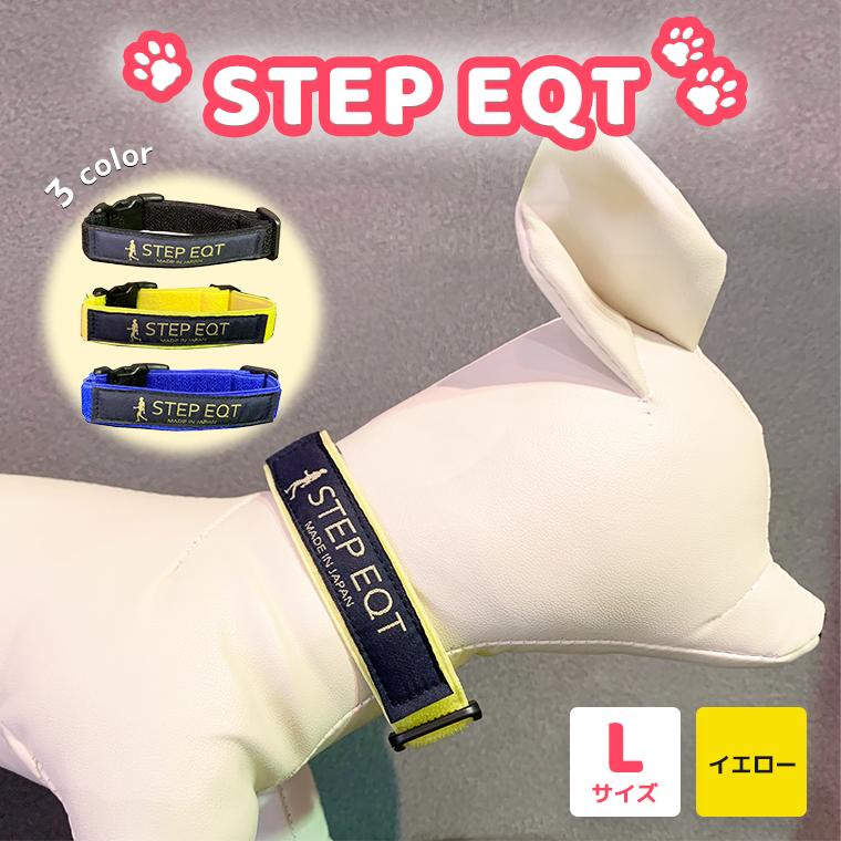 ふるさと納税 BC006_STEP イエローLサイズ EQT 買収 日本正規品