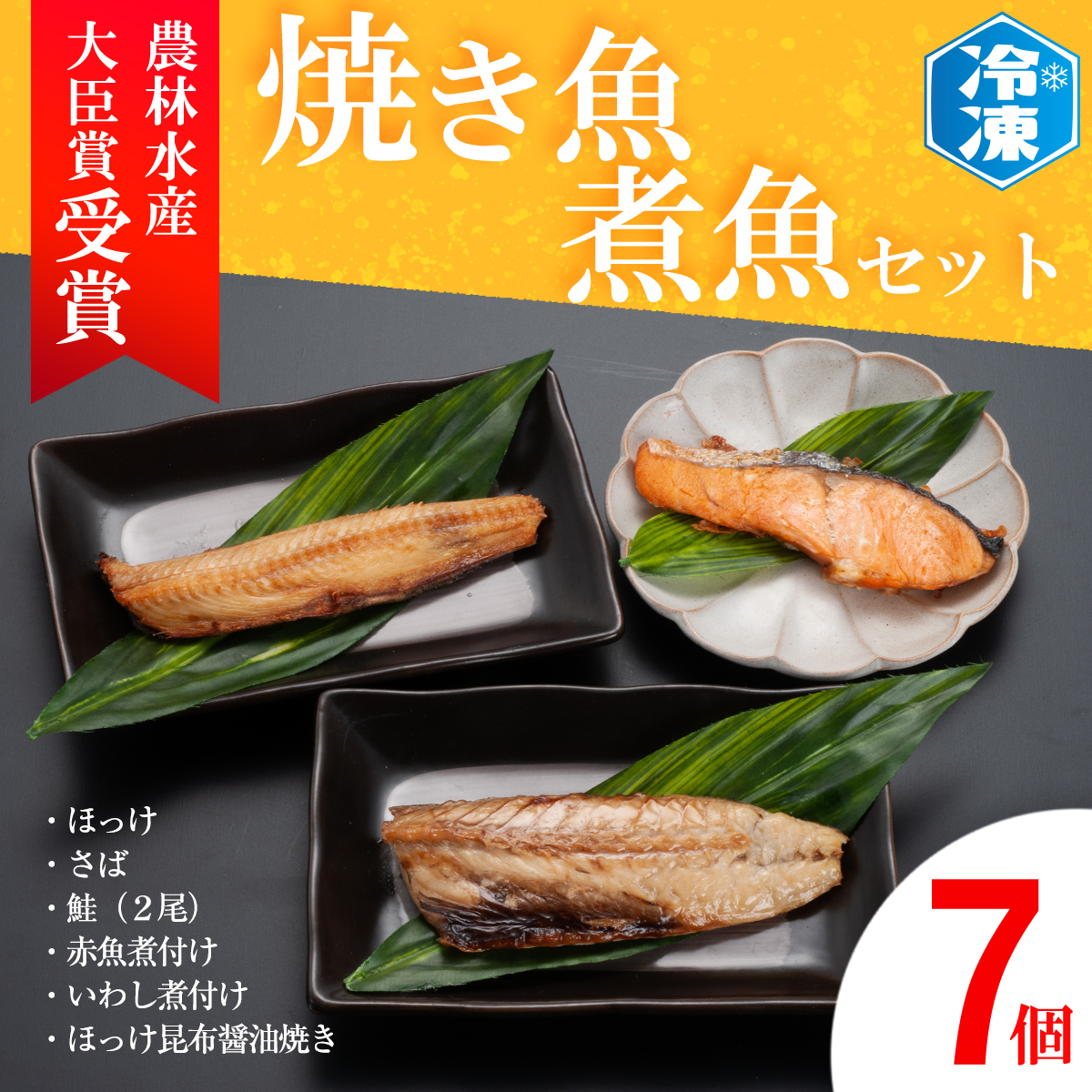 ふるさと納税 バーゲンセール AB003_農林水産大臣賞受賞焼き魚 煮魚セット 新品