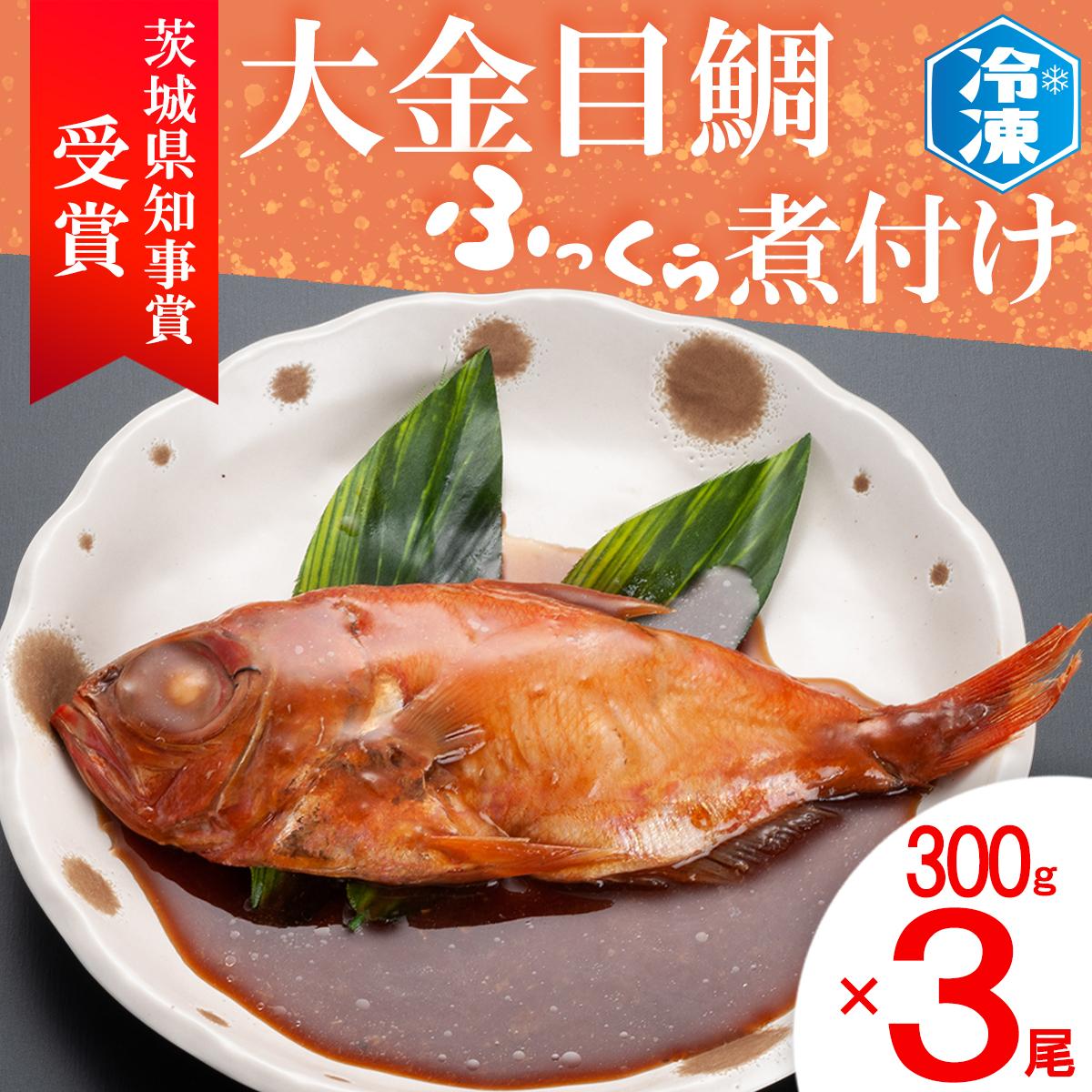 オリジナル ふるさと納税 新着セール AB004_茨城県知事賞受賞 大金目鯛ふっくら煮付け