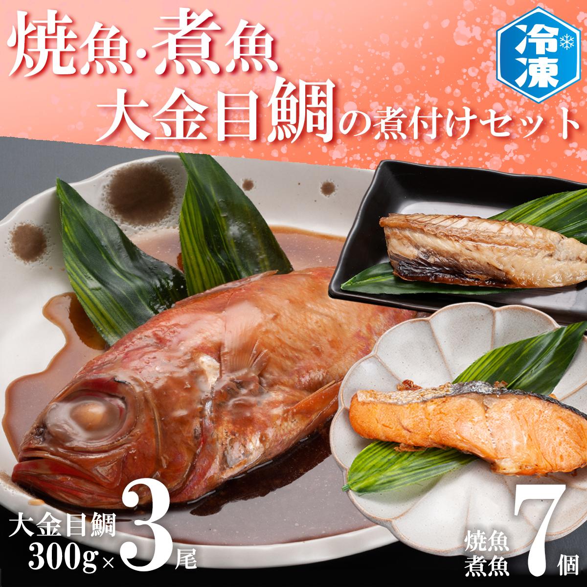 【ふるさと納税】AB013_焼魚、煮魚と大金目鯛の煮付けセット