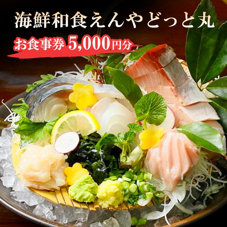 【ふるさと納税】BA002_海鮮和食えんやどっと丸 お食事券5000円分
