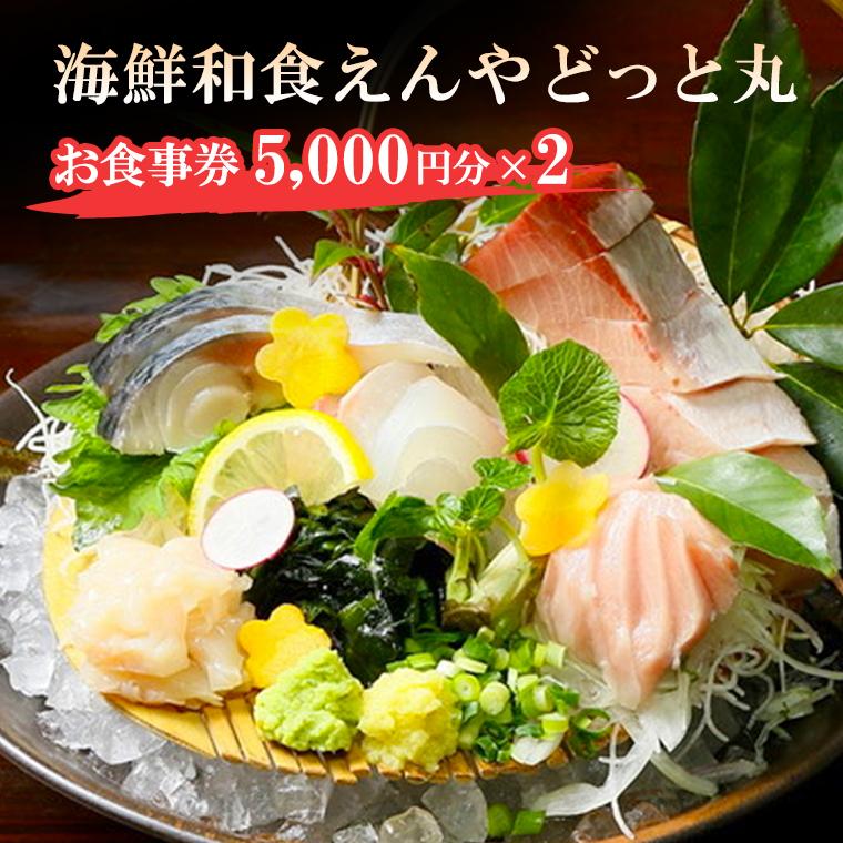 ふるさと納税 BA004_海鮮和食えんやどっと丸 新色追加して再販 お食事券5000円分×2 限定特価