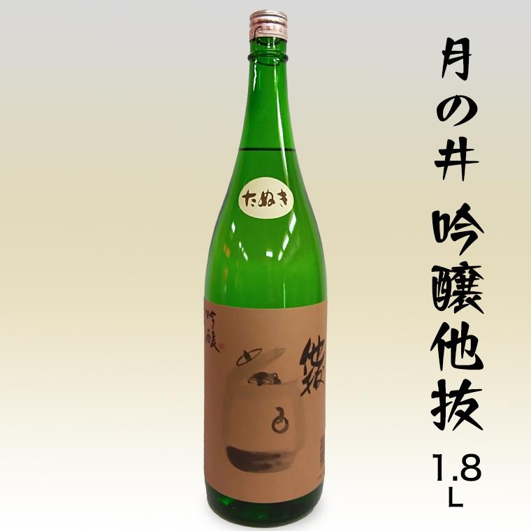 ふるさと納税 スーパーセール期間限定 AW005_月の井 1.8L アウトレット☆送料無料 吟醸他抜