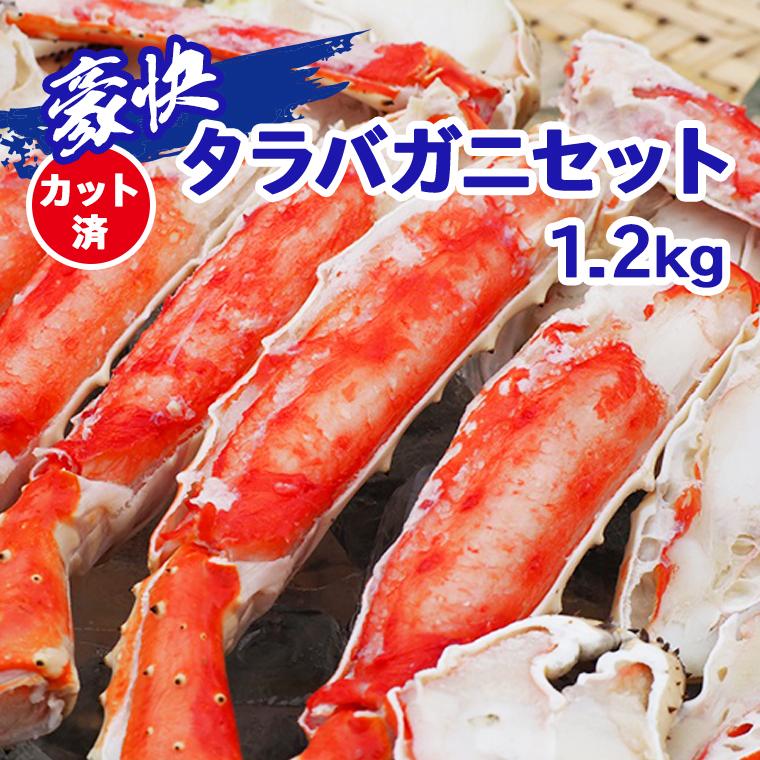 ふるさと納税 新生活 AP001_ 食べやすくカット済 供え 豪快タラバガニカット1.2kg