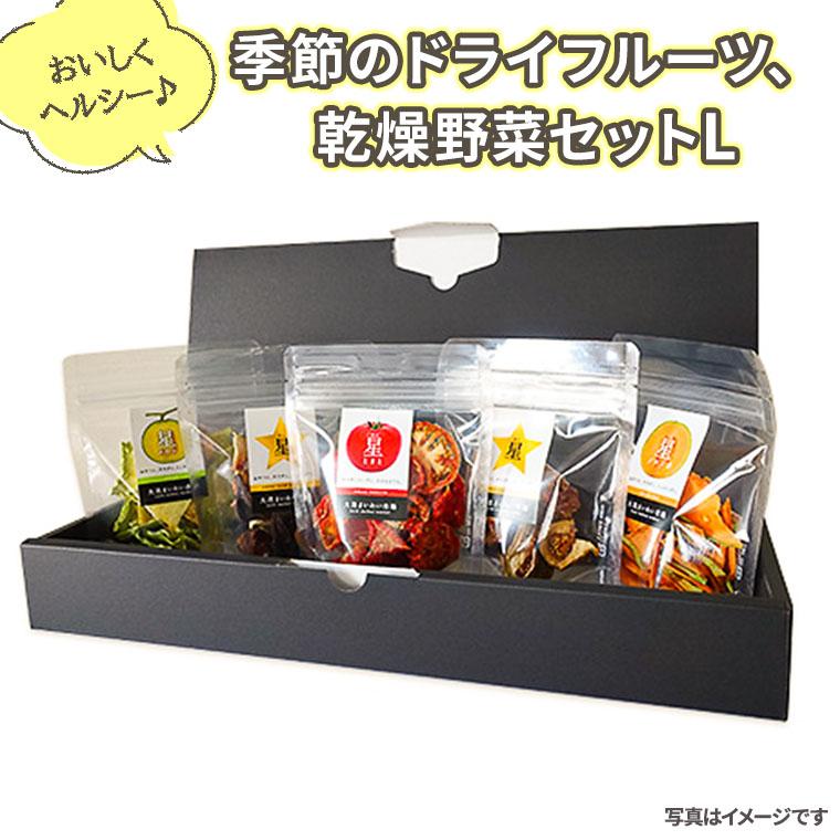 おいしくヘルシー 代引き不可 大洗の野菜やフルーツをドライ加工でお届け ふるさと納税 定番から日本未入荷 ドライフルーツ 野菜チップス セット 乾燥 大洗 Lサイズ 果物 季節 野菜