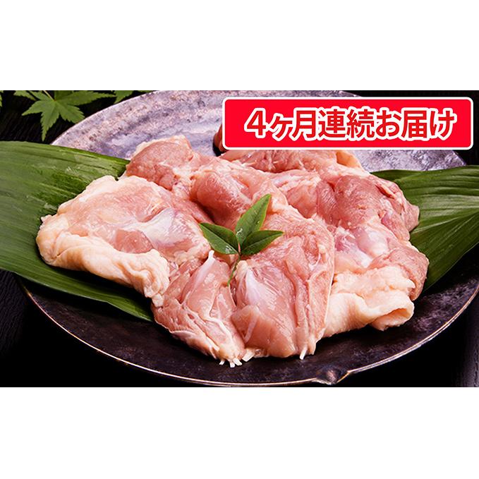 【ふるさと納税】奥久慈しやも定期便(4ヶ月連続お届け) 【定期便・お肉・鶏肉・軍鶏・ささみ・もも肉・むね肉】