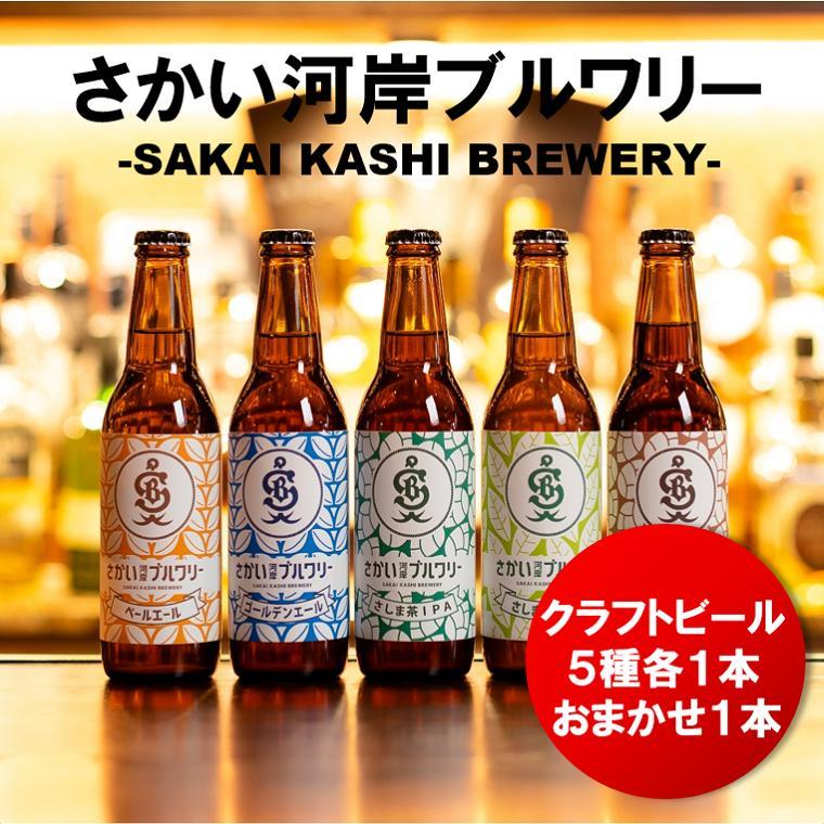 【ふるさと納税】境町オリジナル クラフトビール6本セット(さかい河岸ブルワリー)