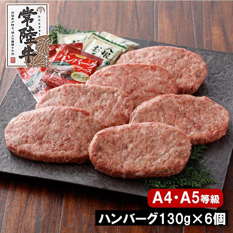 【ふるさと納税】常陸牛100%使用!極みハンバーグ130g×6個(合計780g)