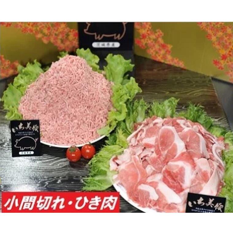 【ふるさと納税】茨城県産豚肉「いち美豚」こま切れ&ひき肉セット2.5kg(500g×5パック)小間切れ 挽肉 小分け 冷凍
