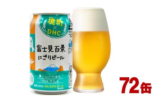 【ふるさと納税】境町×DHC 富士見百景にごりビール350ml×72缶 健康サプリ付