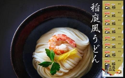 【ふるさと納税】 テーブルマークの稲庭風うどん40食分(5食入×8袋)冷凍食品