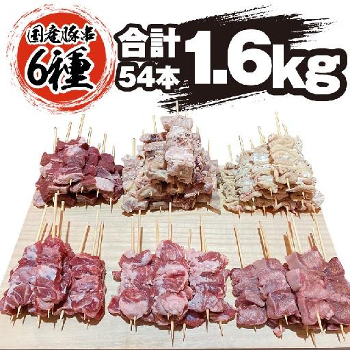 肉 豚肉 1.6kg 1600g グルメ 取り寄せ 送料無料 やきとん 低廉 特売 豚串 コロナ支援品 合計54本 国産 ふるさと納税 小分け 国産豚串6種セット