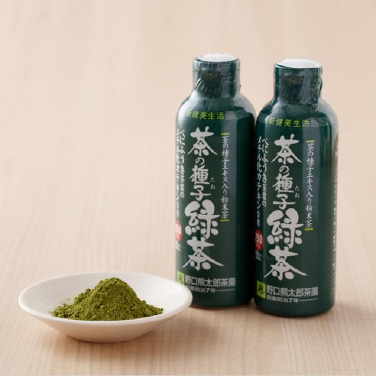 【ふるさと納税】花粉症対策にも!べにふうき茶葉の茶の種子緑茶2本セット 花粉症 べにふうき 粉末茶 茶殻が出ない 簡単調理