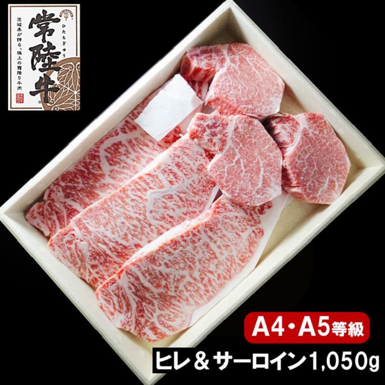【ふるさと納税】常陸牛ヒレステーキ&サーロインセット 合計1,050g