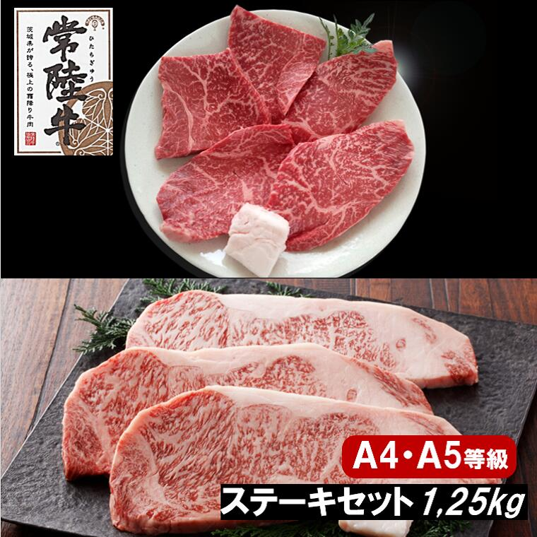 【ふるさと納税】常陸牛赤身ももステーキ&サーロインセット(合計1.25キロ)