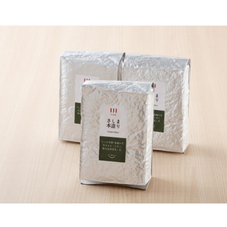 マーケット ふるさと納税 長野園のさしま本造り1.2kg 400g×3パック 現品 お茶 日本茶 緑茶