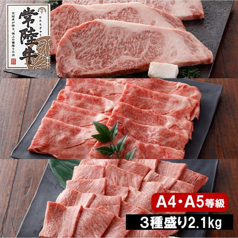 【ふるさと納税】常陸牛 満喫3種セット2.1kg