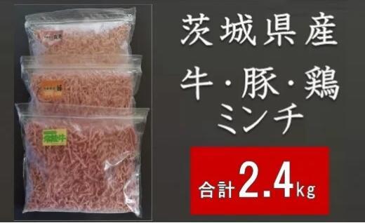 【ふるさと納税】茨城県産ひき肉800g×3種セット(合計2400g) 牛肉 豚肉 鶏肉 ミンチ バラ凍結