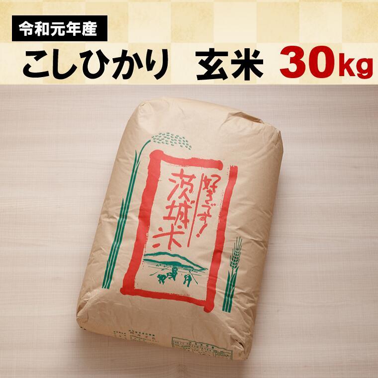 【ふるさと納税】<令和元年産>境町のこだわり玄米「こしひかり」30kg