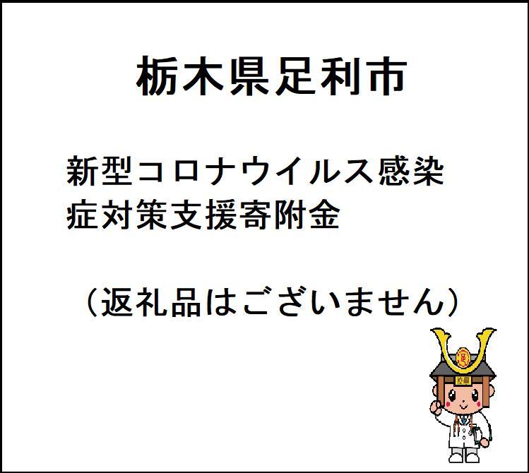 栃木県コロナ