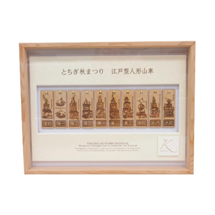 【ふるさと納税】栃木市山車木札セット(額装)