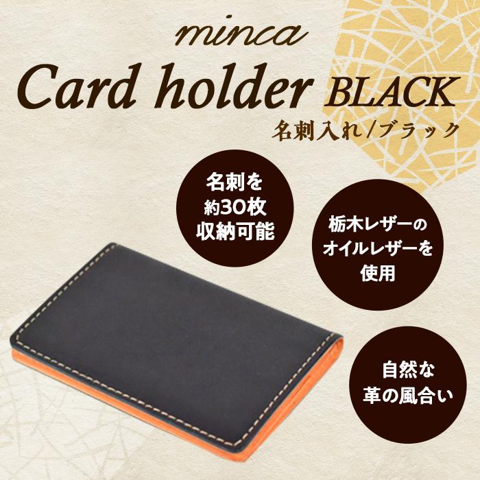 ふるさと納税 新品 送料無料 名刺入れ minca Card 01 最安値 holder BLACK