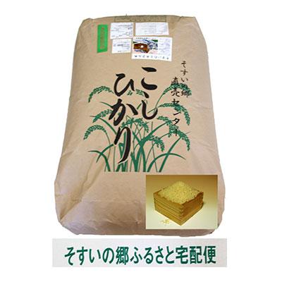 【ふるさと納税】【令和1年産米】そすいのミネラル米27kg(そすいの郷特別栽培米)【1003590】