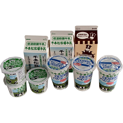 【ふるさと納税】飲みきり乳製品セット【1000115】