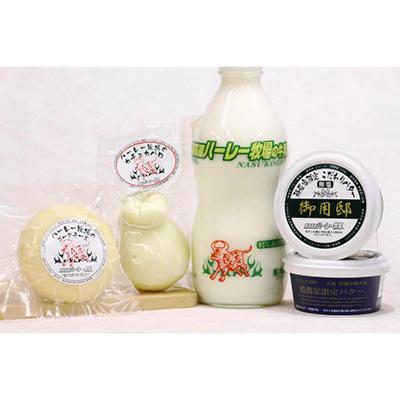 【ふるさと納税】ハーレー牧場の乳製品まきばセット【2】【1012398】