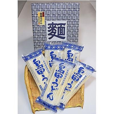 栃木の良質な小麦を使用した「島田うどん(220g)」20袋セットです。 【ふるさと納税】島田うどん 20袋セット【1085289】