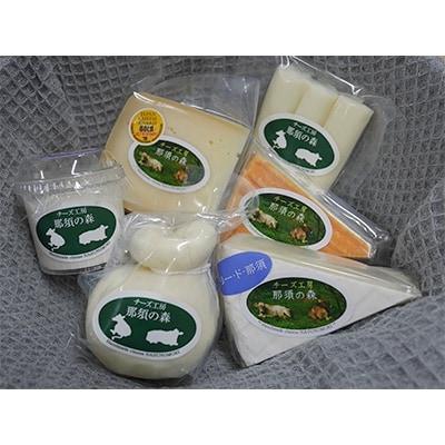那須の森のナチュラルチーズ全製品の詰め合わせセットです ブランド買うならブランドオフ ふるさと納税 那須の森チーズグルメセット 1098400 時間指定不可
