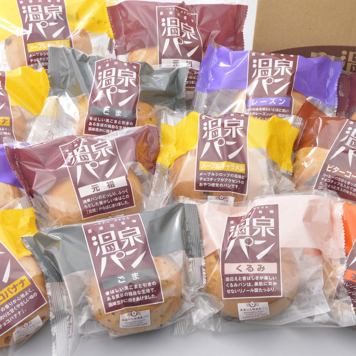 【ふるさと納税】「温泉パン人気セット」 温泉パンシリーズ8種類を詰め合わせました